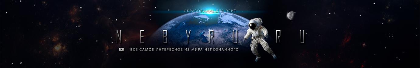 nebyru.ru